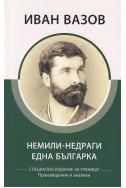 Немили-недраги, Една Българка - произведения и анализи
