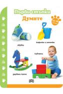 Първи стъпки: Думите (12-18 месеца)