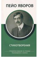 Пейо Яворов - Стихотворения (произведения и анализи)