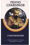 Пенчо Славейков - Стихотворения (произведения и анализи)