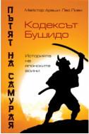Пътят на самурая - Кодексът Бушидо