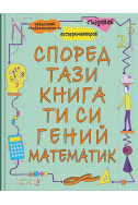 Според тази книга ти си гений математик
