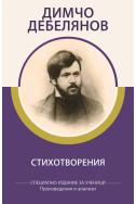 Димчо Дебелянов - стихотворения (произведения и анализи)