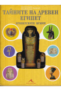 Тайните на Древен Египет. Египетските мумии (Поредица Отвътре навън)