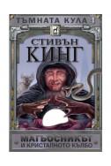 Тъмната кула IV: Магьосникът и кристалното кълбо (твърда корица)