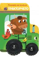 Тракторчето