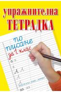 Упражнителна тетрадка по писане и математика за 1. клас