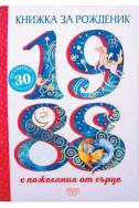 Книжка за рожденик - 1988 г