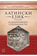 Латински език: учебник за медицински специалности