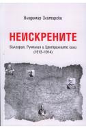 Неискрените: България, Румъния и Централните сили (1913-1914)