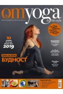 OM Yoga & Lifestyle, брой 10