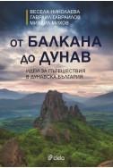 От Балкана до Дунав: Идеи за пътешествия в Дунавска България