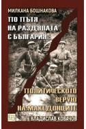 По пътя на раздялата с България: Политическото верую на македонците