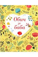 Поздрав от сърце – Обич за баба