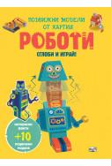 Подвижни модели от хартия: Роботи