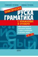 Практическа руска граматика с упражнения и отговори