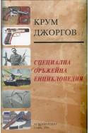 Специална оръжейна енциклопедия