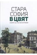Стара София в цвят: Албум със 100 фотографии