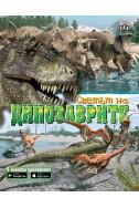 Светът на динозаврите: с мобилно приложение