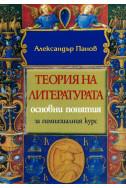Теория на литературата: основни понятия