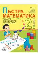 Пъстра математика: Помагало за избираемите учебни часове за 2. клас