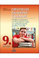 Прочети, разбери, пресъздай: Учебно помагало по български език за 9. клас за избираемите учебни часове