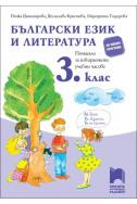 Български език и литература 3. клас: Помагало за избираемите учебни часове