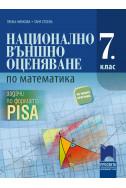 Национално външно оценяване по математика в 7. клас: Задачи по формата PISA