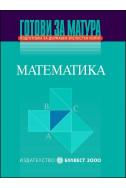Готови за матура: Подготовка за ДЗИ - Математика