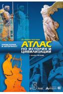 Атлас по история и цивилизации за 5. клас + онлайн тестове