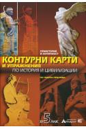 Контурни карти и упражнения по история и цивилизации за 5. клас