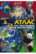 Атлас по география и икономика за 6. клас   + онлайн интерактивни упражнения + аудиоинформация