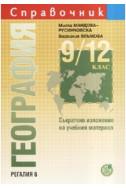 Справочник по География - 9. до 12. клас