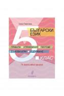 Български език за 5. клас: правила, упражнение, тестове, езикови игри, оценяване