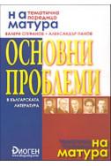Основни проблеми в българската литература