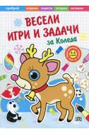 Весели игри и задачи за Коледа