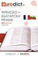 Диск: Френско-български речник: Pro версия
