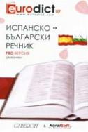 Диск: Испанско-български речник: Pro версия