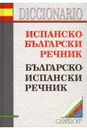 Испанско-Български. Българско-Испански речник