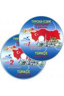 Турски език - 2 CD