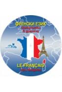 Френски език - CD