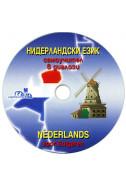 Нидерландски език - CD