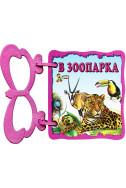 Книжка с дръжка: В зоопарка