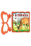 Книжка с дръжка: В гората