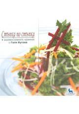 Стъпка по стъпка в здравословното хранене с Галя Вутова