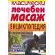 Класически лечебен масаж - Енциклопедия