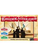 Енциклопедия