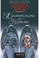 Пророчеството на сестрите, книга 2: Бранителката на портата