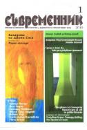 Съвременник, брой 1 - 2010