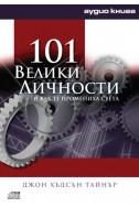 101 Велики личности - аудио книга